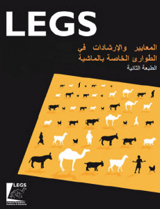 LEGS Arabic 2nd edition cover